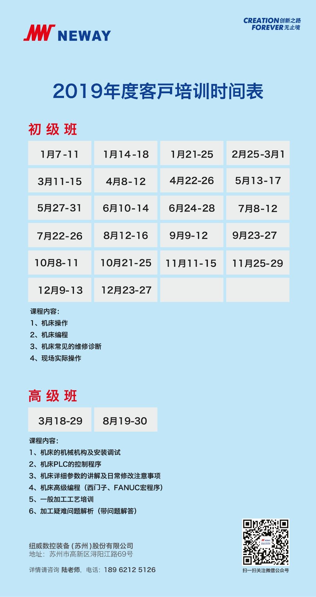 客户培训时间表 02.jpg