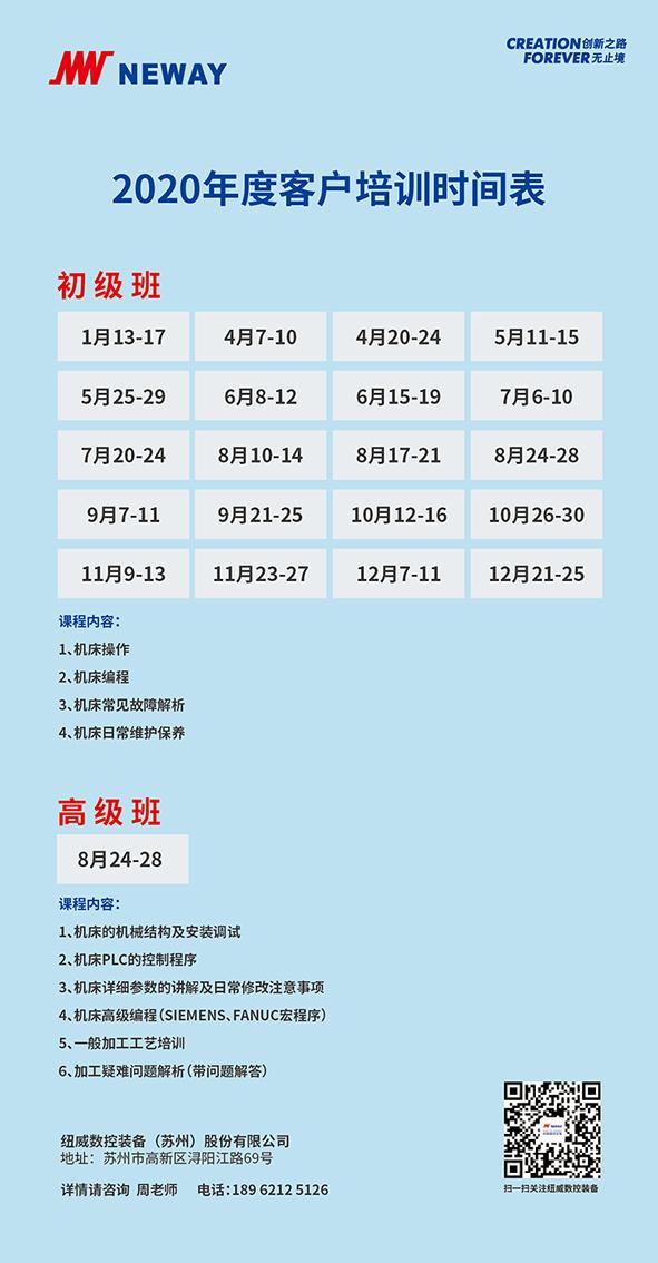 课程表 2020-02.jpg